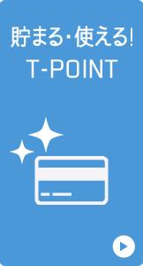 貯まる・使える!T-POINT