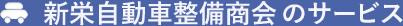 新栄自動車整備商会のサービス