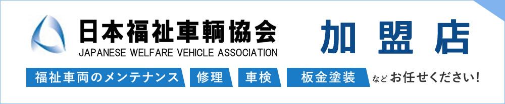日本福祉車両協会