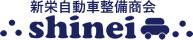 新栄自動車整備商会|フラット7福崎