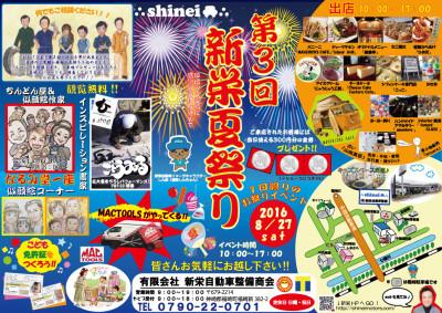 新栄夏祭りチラシ2016(アウトライン後)