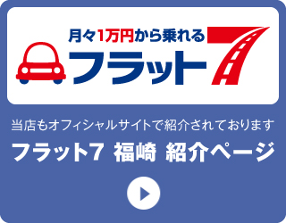 フラット7  福崎   紹介ページ