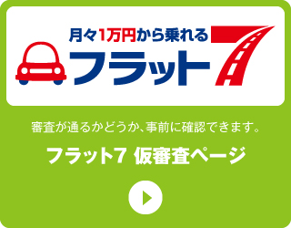 フラット7  仮審査申込ページ