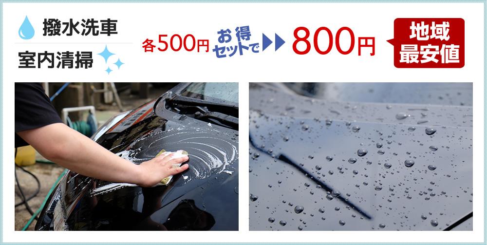 撥水洗車・室内清掃
